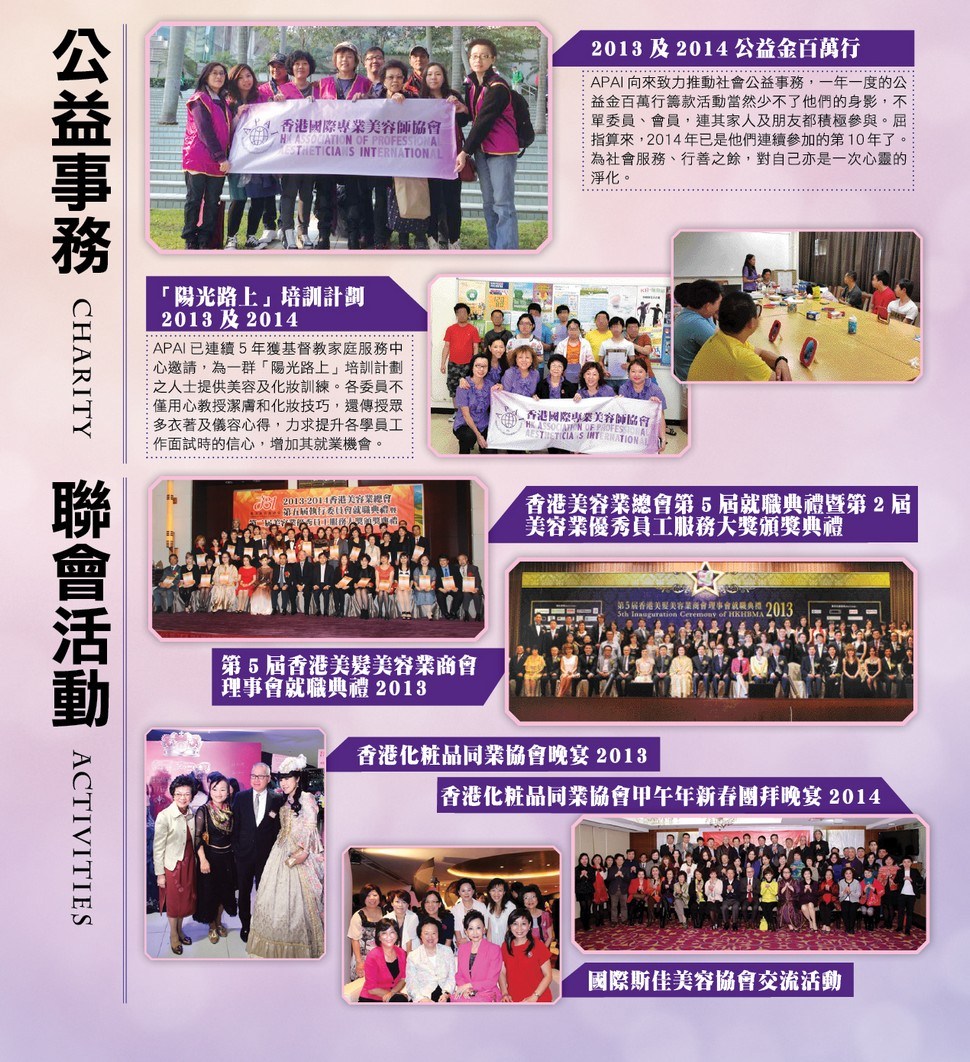 http://www.apai.org.hk/files/P32-Charity%E5%85%AC%E7%9B%8A%E4%BA%8B%E5%8B%99%201P-op.jpg