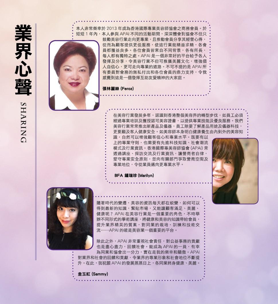 http://www.apai.org.hk/files/P40-sharing-op.jpg